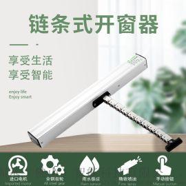 贵州六盘水市电动开窗器智能链条控制器消防电动排烟窗