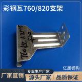 暗扣型固定支架 屋面板扣件厂家价格