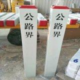 模壓高壓標誌牌玻璃鋼標誌樁