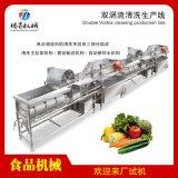多功能双涡流洗菜机生产线蔬菜水果食品清洗加工设备