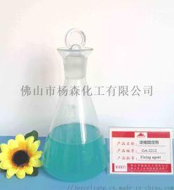 陶瓷干粒浓缩固定剂,丝网印刷定色剂
