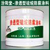 渗透型硅烷防腐涂料、生产销售、渗透型硅烷防腐涂料