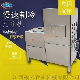 自动化慢速制冷牛肉丸鱼丸打浆机