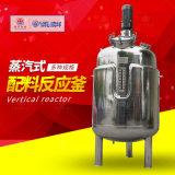 蒸汽发酵罐高温物料灭菌罐夹层密封搅拌罐不锈钢反应釜