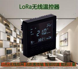LoRa温控器 无线网络温控面板 房间温度控制器