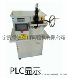 山西太原钢筋反复弯曲/弯折试验机PLC控制