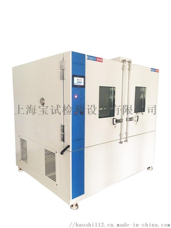 上海恆溫恆溼機,非標定製雙開門恆溫恆溼實驗箱