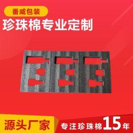 新品新款 广州番禺 黑色珍珠棉化妆品包装加工