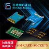 碩方精密SIM卡座01
