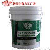 若貝爾久固防水JS水泥基複合防水塗料