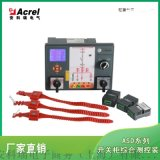 安科瑞ASD300手车柜开关状态指示仪 智能开关柜综合测控装置