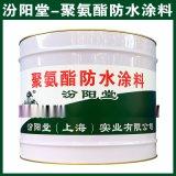聚氨酯防水涂料、抗水渗透、聚氨酯防水涂料