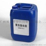 厂家供应 水处理 污水处理液体聚合氯化铝