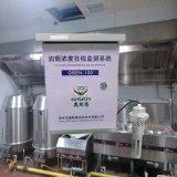 酒店廚房油煙監測系統 煙囪管道油煙濃度監測設備
