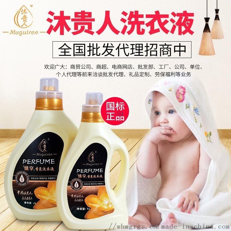 深圳洗衣液代理 洗衣液货源