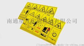厂家定制pvc黄色警示不干胶标贴