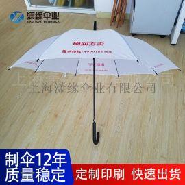 雨傘廣告傘 直杆傘長柄傘 折疊式禮品傘定制