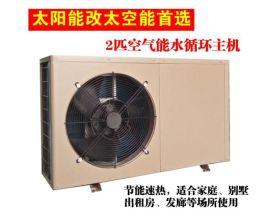 家用空气能2P 太阳能变太空能商用热泵热水器1吨