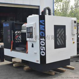 三菱系统VMC1050数控立式价加工中心厂家报价