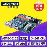 研华主板AIMB-501