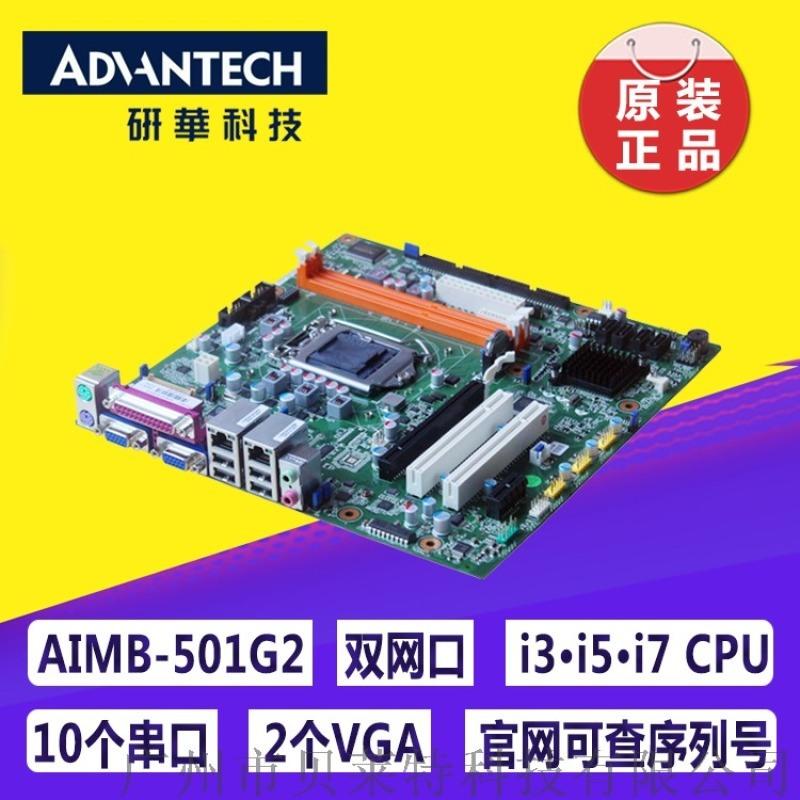 研華主板AIMB-501