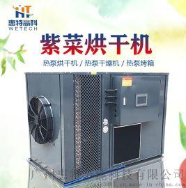 广州惠特高科紫菜热泵烘干机 海产品脱水干燥设备