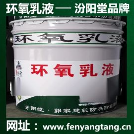 水性环氧树脂乳液现货厂家、环氧乳液现货直销
