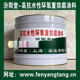 高抗水性环氧重防腐防水涂料、楼顶屋面防水