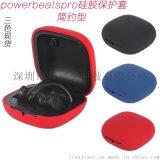 powerbeatspro耳机硅胶保护套硅胶套