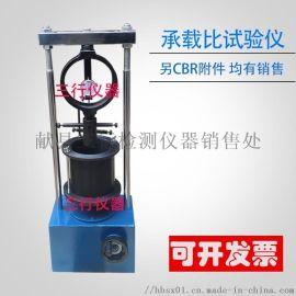 CBR-1室内承载比试验仪 CBR试验附件