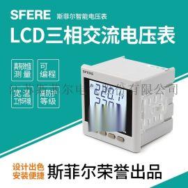 PZ194U-9XY3交流三相电压表LCD智能数显仪表电子电工仪表厂家直销
