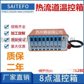 saitefo热流道防烧型智能温控箱模具温度控制器