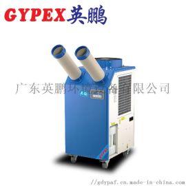 广州YAC-55C移动式工业冷风机