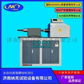 全自动高强螺栓检测仪 YJZ-500D