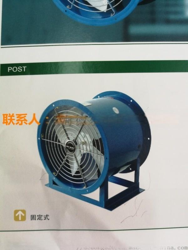 德東全部產品固定式SF5#R0.75單相軸流通風機