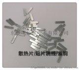 黄江勤铭提供优质贴片跳线  插件跳线