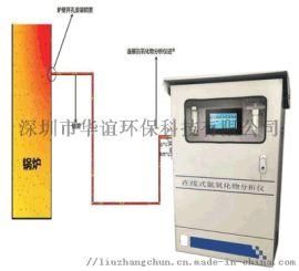 甘肃专用在线式氮氧化物分析仪制造厂家