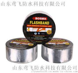 供应山东工厂直销铝箔自粘防水胶带 尺寸可定做