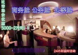香港飞法兰克福特价商务舱机票特价机票
