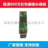 高清800萬USB攝像頭模組