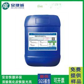 铜材光亮清洗剂AJC7005