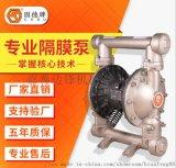 邊鋒集團固德牌氣動泵QBY3-40不鏽鋼隔膜泵耐腐蝕泵化工泵廠家