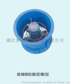玻璃钢防腐防爆轴流风机FBT35-11No3.55