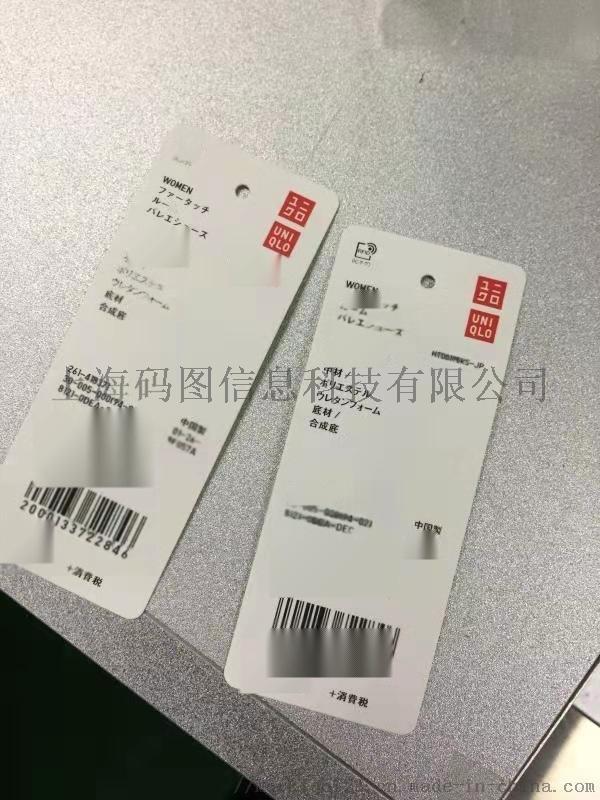 上海码图智能喷码机 喷墨软件控制的高速UV喷码机
