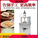 自動商用壓餅機,新型商用荷葉餅機,手抓餅壓餅機器