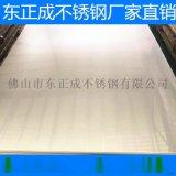 珠海304不锈钢2B板厂家,冷轧不锈钢2B板现货