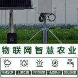 智慧數位農業監控感測器物聯網雲平臺系統解決方案
