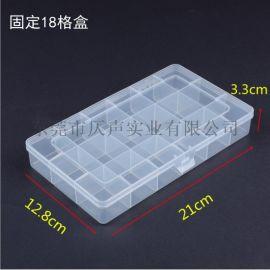 6格零件盒分隔式分格盒元件收纳盒106