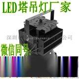 LED工礦燈高低工程塔吊深圳廠家