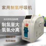 日本進口氫氣呼吸機家用制氫氣機吸氫機吸氫儀
